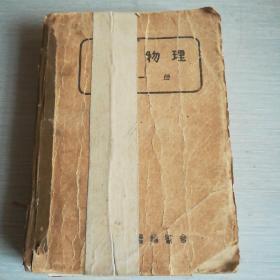 民国旧书——高中物理(全一册)