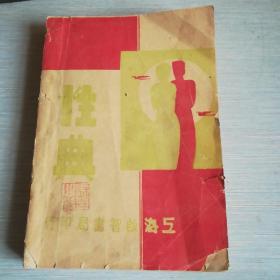 民国旧书——性典