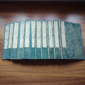 和刻本 《校刻日本外史 》11册  (12册全,少第二册)    全文汉字,无障碍阅读   明治12年(1879年)