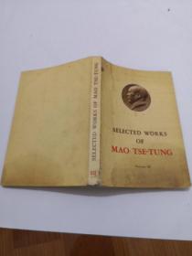 毛泽东选集(第3卷)英文版。1975年4印  16开。实物图  品自定    78-7号柜  编号45