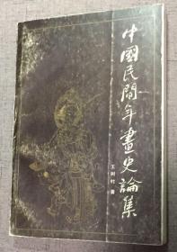 中国民间年画史论集