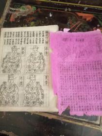 潮汕历书,万年历   油印本1985