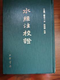 水经注校证,繁体竖排,中华书局出版