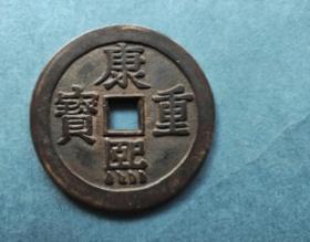 古钱币:康熙重宝当五百(直径:5.4厘米)