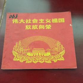 《伟大社会主义祖国欣欣向荣》——文革图书。