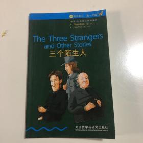 书虫---牛津英汉双语读物 《The Three Strangers and Other Stories 三个陌生人》