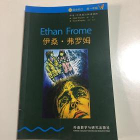 书虫---牛津英汉双语读物 《Ethan Frome伊桑.弗罗姆》