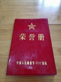 中国人民解放军51112部队《荣誉册》