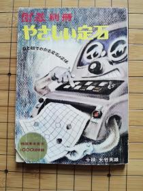 诚文堂新光社围棋别册  基本定式