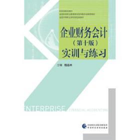 企业财务会计(第十版)实训与练习