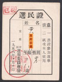 1956年重庆沙坪坝区选民证,十八岁的选民,刚成年就享受政治权利