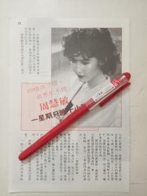 周慧敏 张敏 温兆伦彩页(香港银色画报)4页7面
