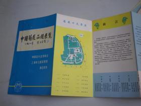 中国菊花品种展览