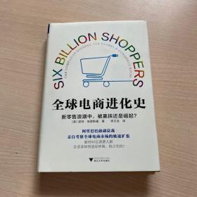全球电商进化史(内十品)