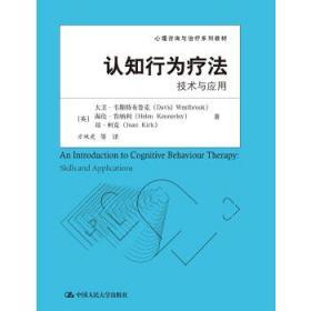 认知行为疗法:技术与应用(心理咨询与治疗系列教材)