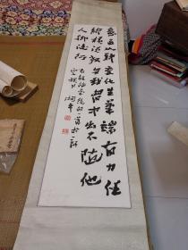 中国书法家协会会员,长沙市书协理事  刘柯平  书法
