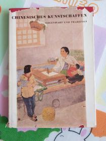 五十年代国外发行画册:中国艺术画册
