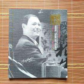 国药根生 冯根生从业中药六十年 画册(1949~2008)