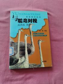 与鸵鸟对视——琥珀美文丛书