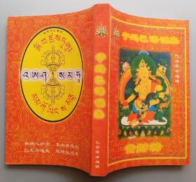 宁玛巴课诵集(汉藏双语)