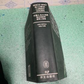 中国人名大词典.现任党政军领导人物卷