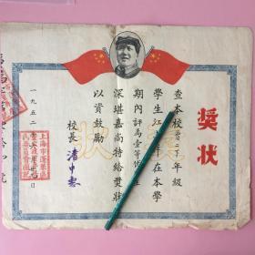 奖状,1952年,上海市蓬莱区,双红旗,早期毛主席像,少见的毛主席像