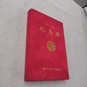 建站20周年纪念册(笔记本全新未用)