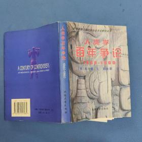 人类学百年争论:1860~1960