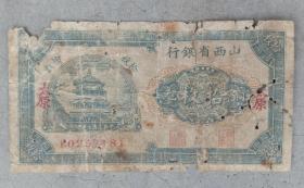 民国山西省银行铜元券拾枚,1张,大体品相如图。少见。保真。