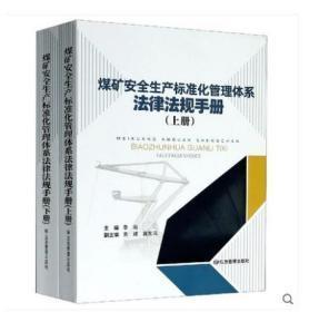 2020版煤矿安全生产标准化管理体系法律法规上下册 煤矿工具书 应急管理出版社