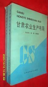 甘肃农业生产布局