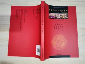 中国京剧流派剧目集成  第贰拾集20