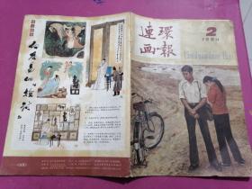 连环画报1984.2