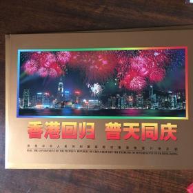 1997-10邮折 香港回归 普天同庆