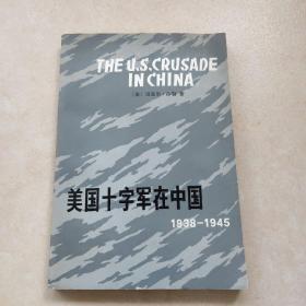 美国十字军在中国