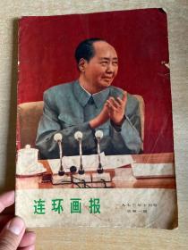 连环画报 一九七三年十月号 总第一期(创刊号)品略差!
