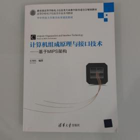 计算机组成原理与接口技术:基于MIPS架构/华中科技大学教学改革建设教材