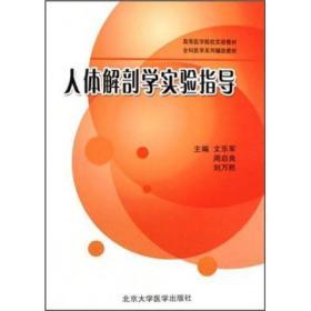 高等医学院校实验教材:人体解剖学实验指导 /文乐军 北京大学医?