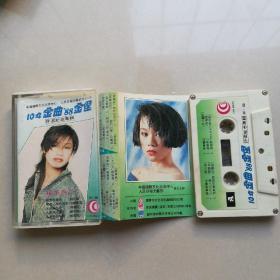 磁带:10年金曲88金星评选纪念专辑 第一辑