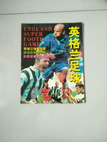 英格兰足球 画册 参看图片 库存书
