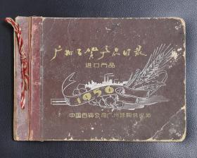 老图册:《广州百货产品目录―进口商品1956》横16开,硬板纸散页装