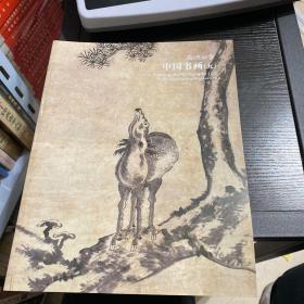 嘉德四季中国书画九