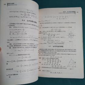 数学方法溯源