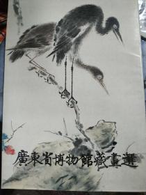 广东省博物馆藏画选