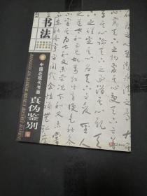 中国近现代书画真伪鉴别:书法卷