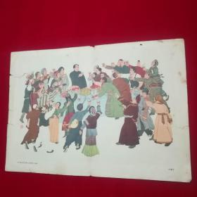 中华各民族大团结,60年代年画