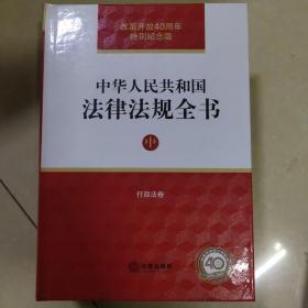 中华人民共和国法律法规全书(中):改革开放40周年特别纪念版