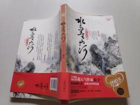 水墨山河:终结本