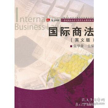 国际商法(英文版)