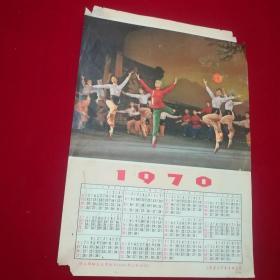 1970年年历片,白毛女图案,品见图